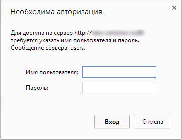 Окно с запросом пароля для доступа к веб-странице